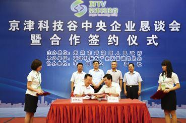 天津产业结构升级