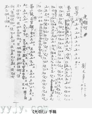 光明行:二胡独奏曲,作于1931年春,是一首振奋人心的进行曲,旋律铿锵有