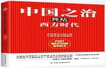 《中国之治终结西方时代》