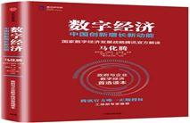 数字经济――中国创新增长新动能