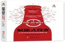 赋能式投资:3G资本的投资并购与投后管理之道