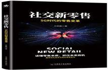 《社交新零售:5G时代的零售变革》